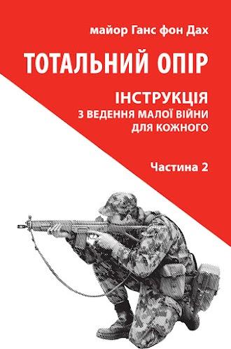 Тотальний опір: Інструкція з ведення малої війни для кожного. Частина 2