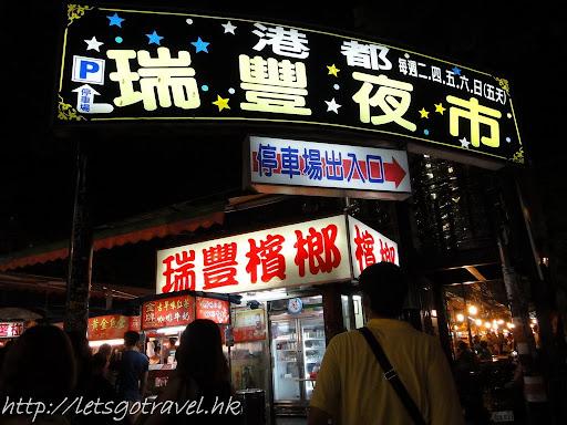 20100828Kaohsiung516.jpg