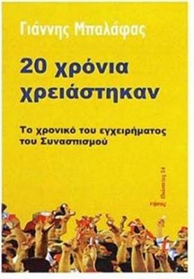 Παρουσίαση βιβλίου του Γιάννη Μπαλάφα στην Κεφαλονιά (16.9.2013)