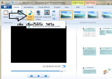 สร้างภาพยนต์จากโปรแกรม Powerpoint