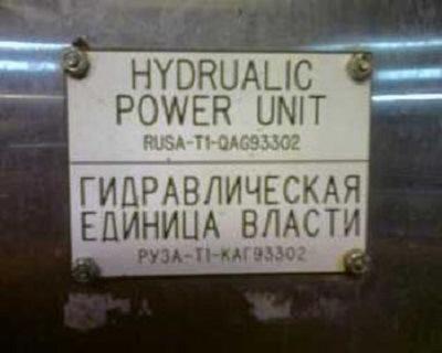 Путин - гидравлическая единица власти