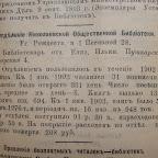 Из отчета библиотеки за 1902 год