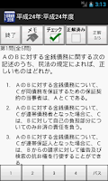 Screenshot of 管理業務主任者過去問