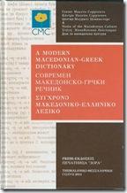 Σύγχρονο Μακεδονικό-Ελληνικό Λεξικό
