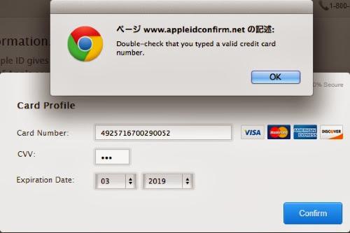 apple-phishing-site-08.jpg