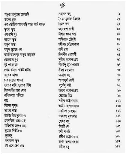 Bangla Romantic Story Book Download