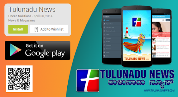 Tulunadu News - screenshot