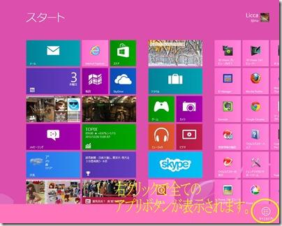 Win8_20130103c