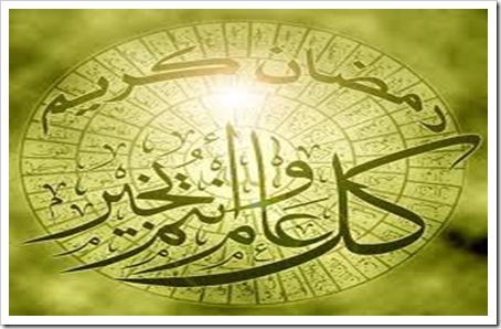رمضان111111