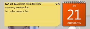 โปรแกรมเตือนความจำบนหน้าจอคอมพิวเตอร์