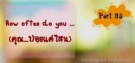 บทสนทนาภาษาอังกฤษ How often do you… (คุณ..บ่อยแค่ไหน)