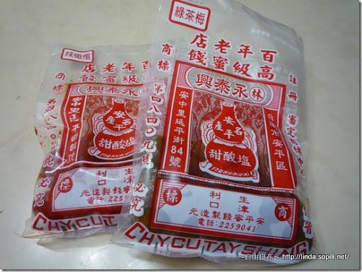 林永泰興蜜餞行-戰利品