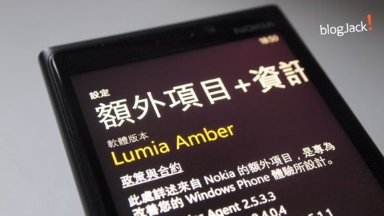 Lumia-Amber-on-the-Lumia-920