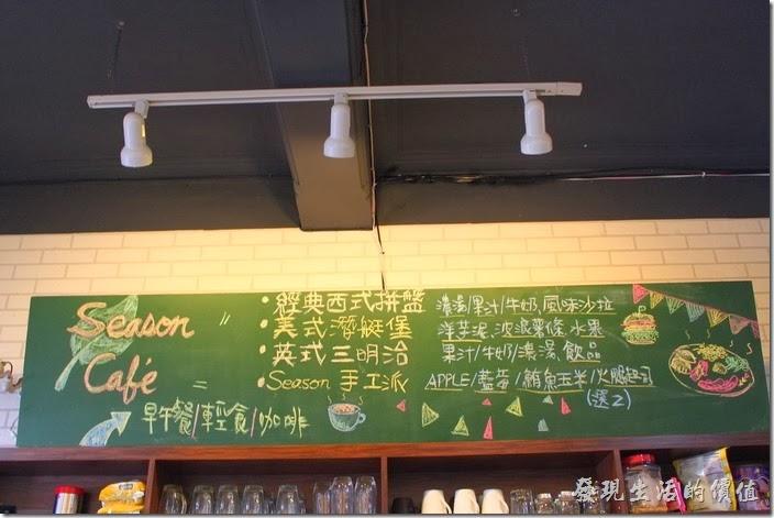 台南-Season_Cafe。一樓的吧檯有菜色的簡單介紹。從這邊大概可以看出來這裡供應的就是早午餐、輕食及咖啡。