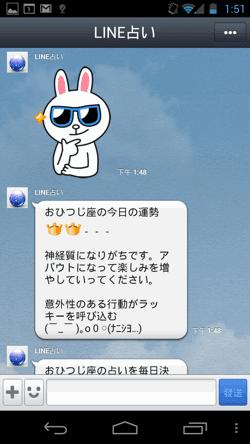 LINE占い-02