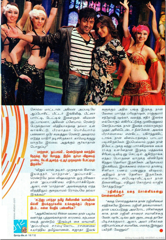 Anandha Vikatan Tamil Weekly Magazine Latest Edition Issue Dated 18072012 Interview With Ace Director KV Anand Comics Inspiration Article Page 12