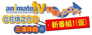 番組ロゴ(統合)_web.jpg