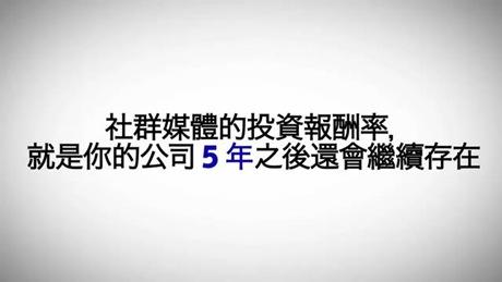 2011「社群」媒體大革命