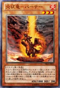 BurnerElementalDragonofCalderas-PR04-JP-OP