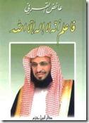 كتاب فاعلم أنه لا إله إلا الله pdf