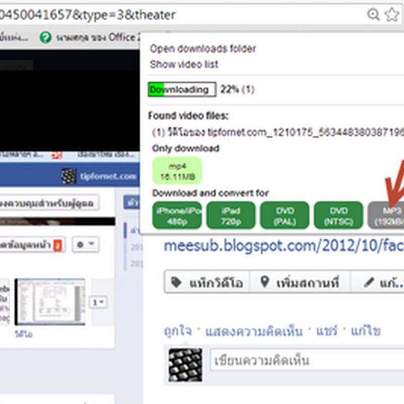 แปลงไฟล์วีดีโอในเฟสบุุ๊คเป็น mp3 ง่าย ๆบน Google Chrome