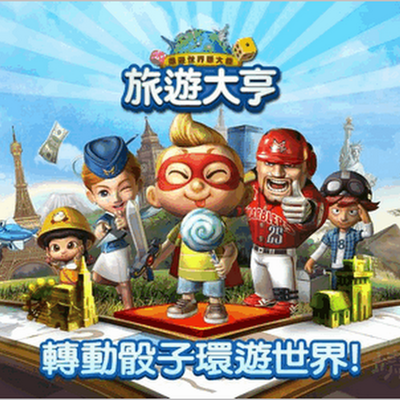 [Android] LINE 旅遊大亨 1.4.0 APK/APP 下載