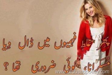 Ghalat-Fehmi-Romantic