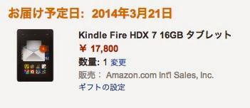 KindleFireHDX7.jpg