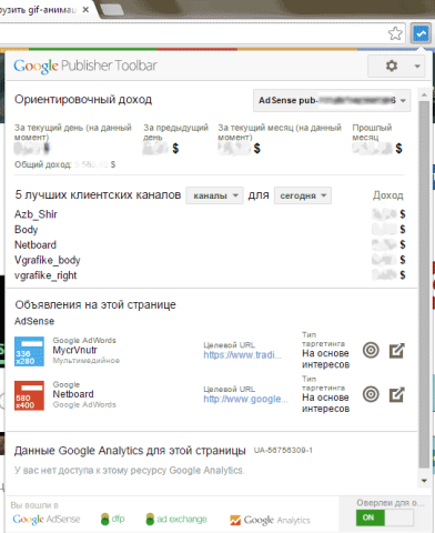Google-Publisher-Toolbar