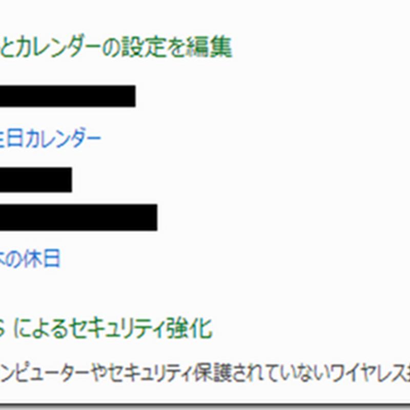 Windows Live / Windows Phone / Outlook で 2013 年以降の「日本の休日」カレンダーを表示する。