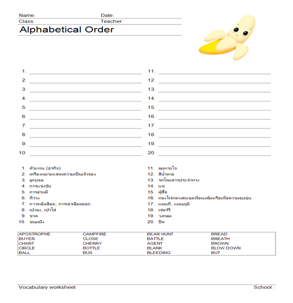 alphabetical order worksheet for primary school