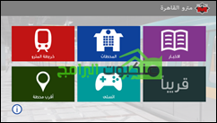 واجهة تطبيق مترو القاهرة للأنرويد