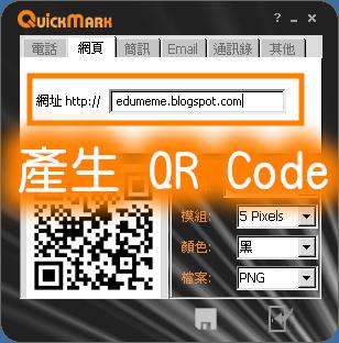 輸入資訊的同時 QR Code 也編製完成