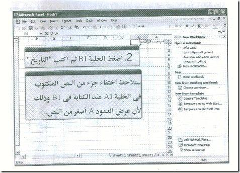إدخال البيانات لورقة العمل في إكسيل14-2