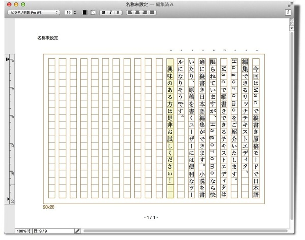 Mac app productivity hagoromo26