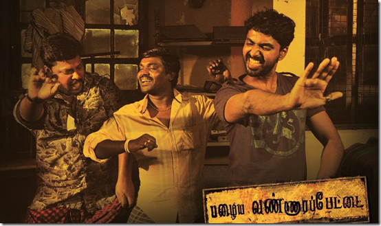Download Pazhaya Vannarapettai MP3 Songs|Download Pazhaya Vannarapettai Tamil Movie MP3 Songs