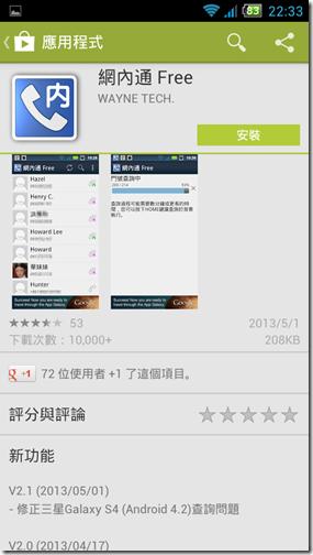 Screenshot_2013-10-15-22-34-00