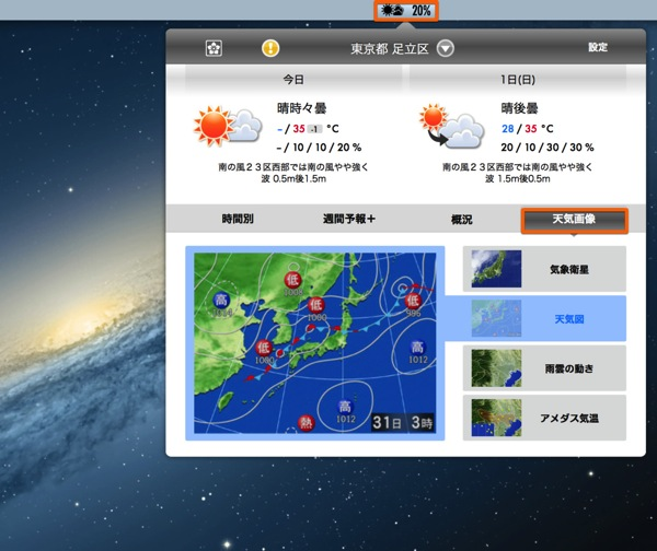 Mac app weather sora annai4
