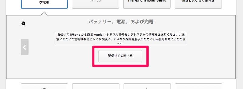 Apple サポート 確認内容の選択 2