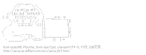 [AA]やる夫 地震