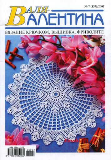 Валя валентина журнал для вязания 53
