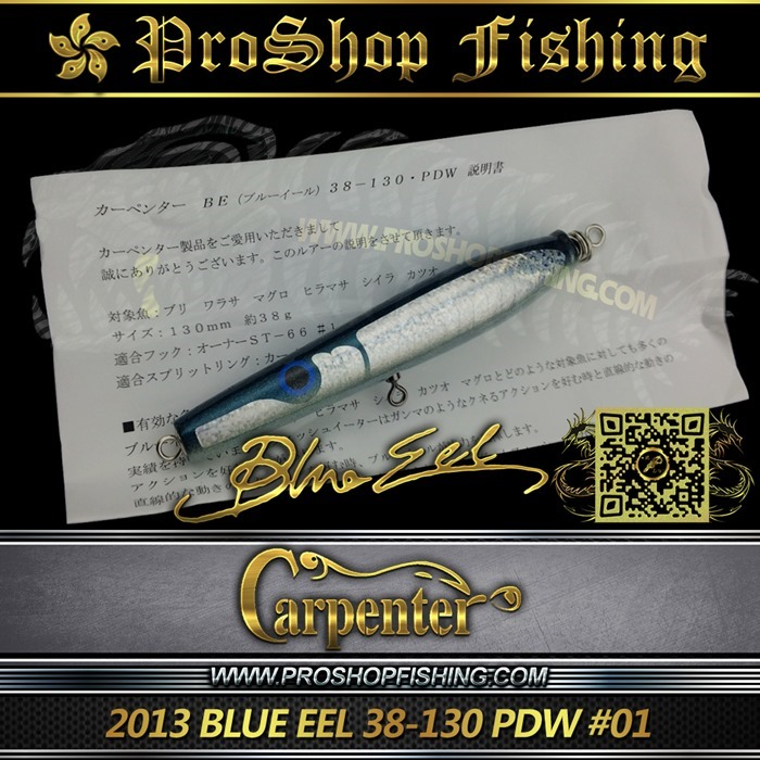 Carpenter 2013 BLUE EEL 38-130 PDW #01 (6)