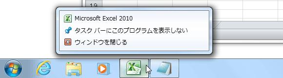 taskbar_pin05