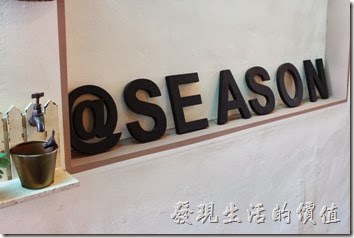 台南-Season_Cafe