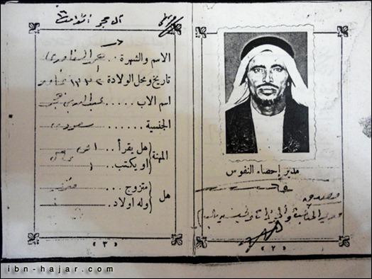 أحمد بن عبد الله بن حجر
