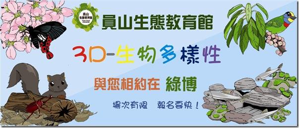歡迎報名員山生態教育館「3D生物多樣性」環境教育親子活動