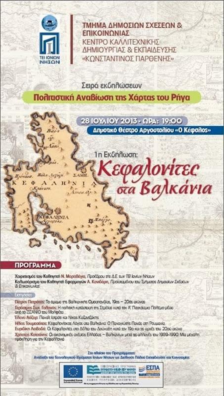 «Κεφαλονίτες στα Βαλκάνια»: Εκδήλωση στο Αργοστόλι από το ΤΕΙ Ιονίων Νήσων (28.7.2013)