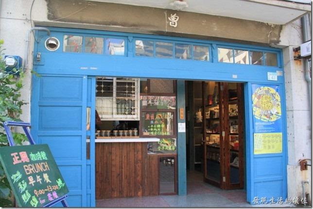 台南-正興咖啡館。台南正興咖啡館的大門口,大門上面還有個「曾」字,應該是姓氏吧。