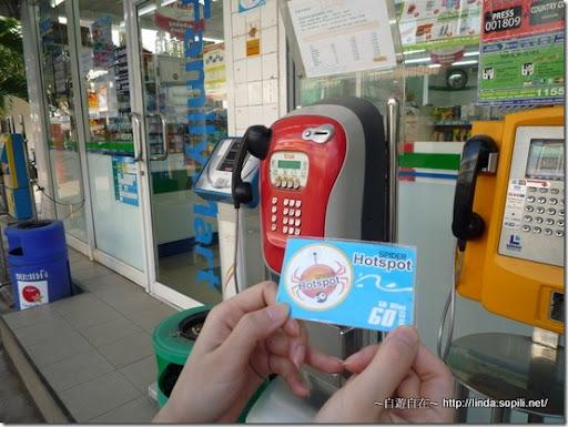 泰國網路卡Hotspot