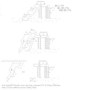 [AA]Slide